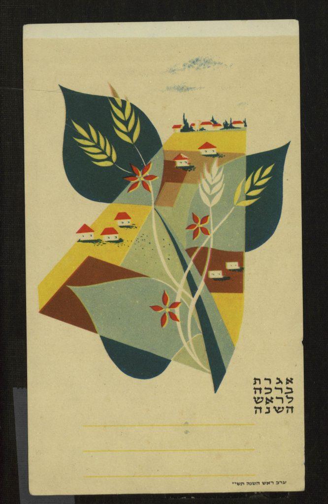 """אגרת שנה טובה - חקלאות א""""י בשנות ה-50. מתוך קטלוג הספריה הלאומית."""